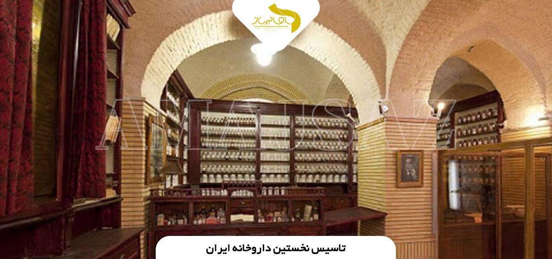 تاسیس نخستین داروخانه ایران