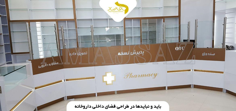طراحی داخلی داروخانه