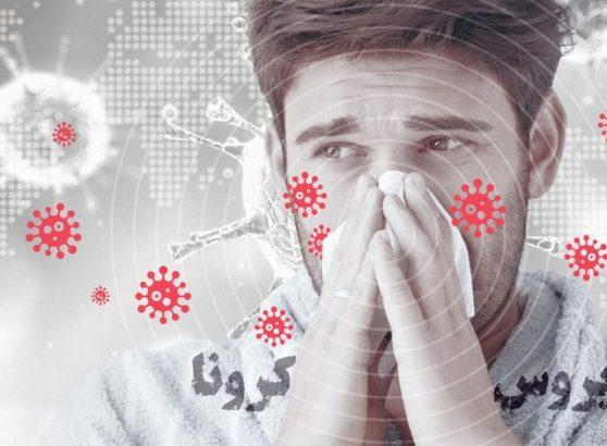 توصیه های مهم برای مقابله با کرونا ویروس - آماج ساز