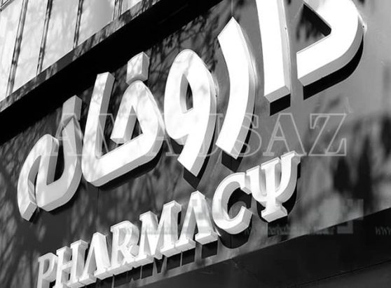 چه عواملی در انتخاب محل داروخانه تاثیرگذارند؟ - آماج ساز
